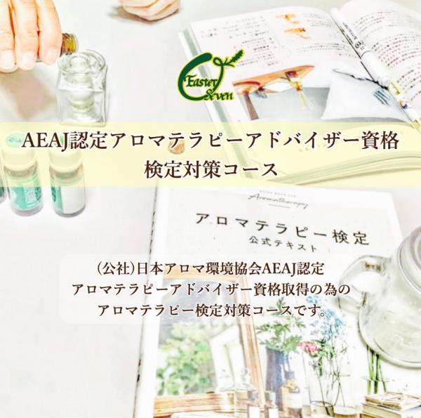 アロマ検定スクール横浜と沖縄オンライン