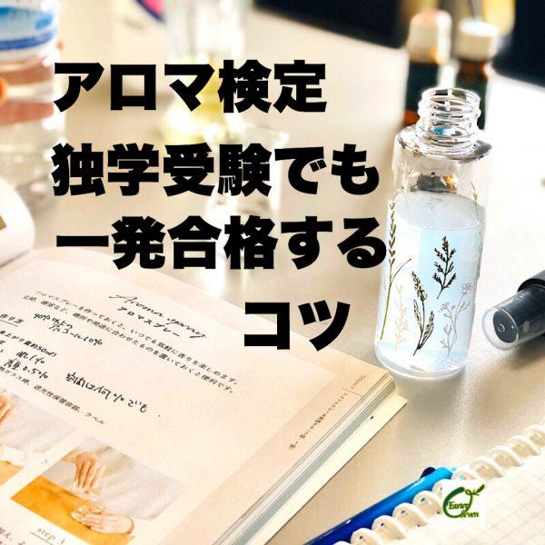 アロマ検定スクール横浜と沖縄