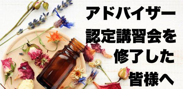 アロマスクール横浜と沖縄オンライン