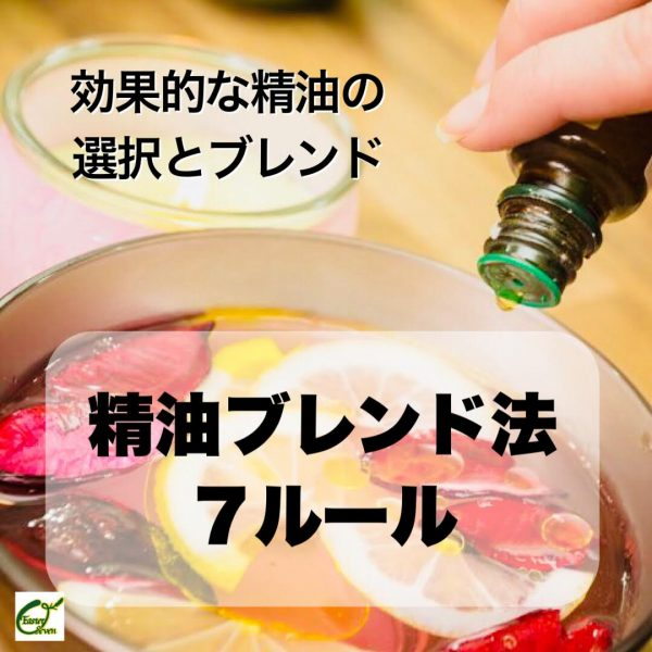 精油ブレンド法7ルール
