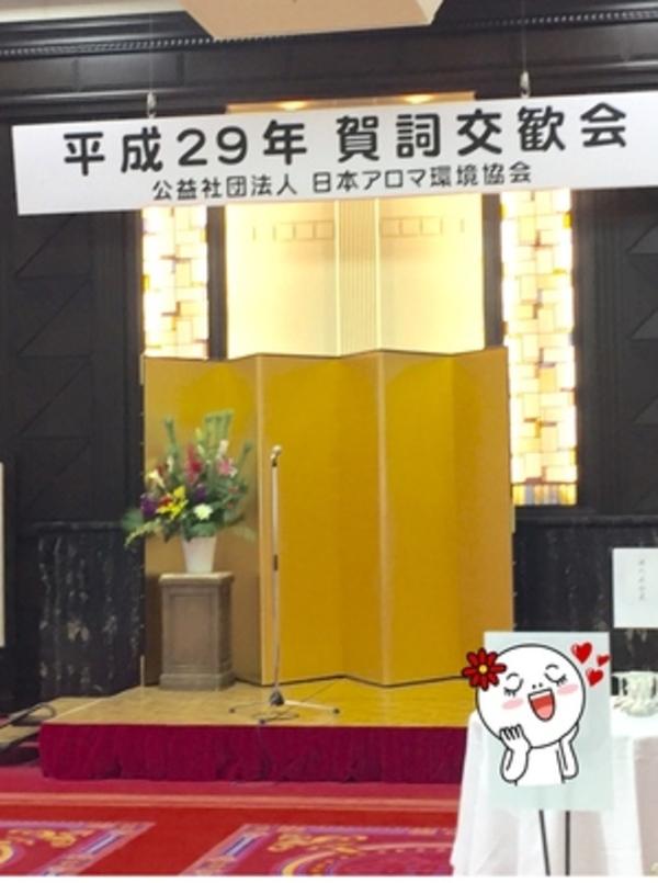AEAJ賀詞交歓会2017年⇒アロマ女子大