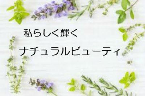 私らしく輝く【ナチュラルビィーティアロマ特別セミナー】春編