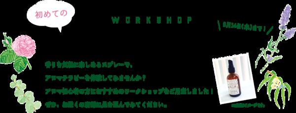 第35回アロマ検定対応のアドバイザーコース【横浜校・那覇校】