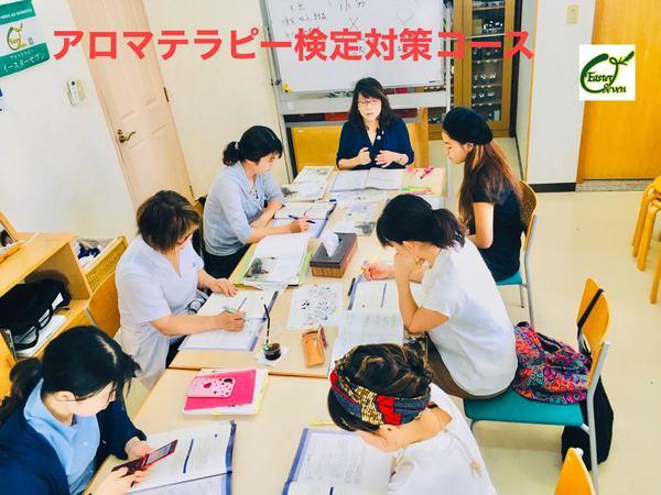 アロマ検定から始まる人生設計*日本のアロマを担う第一歩