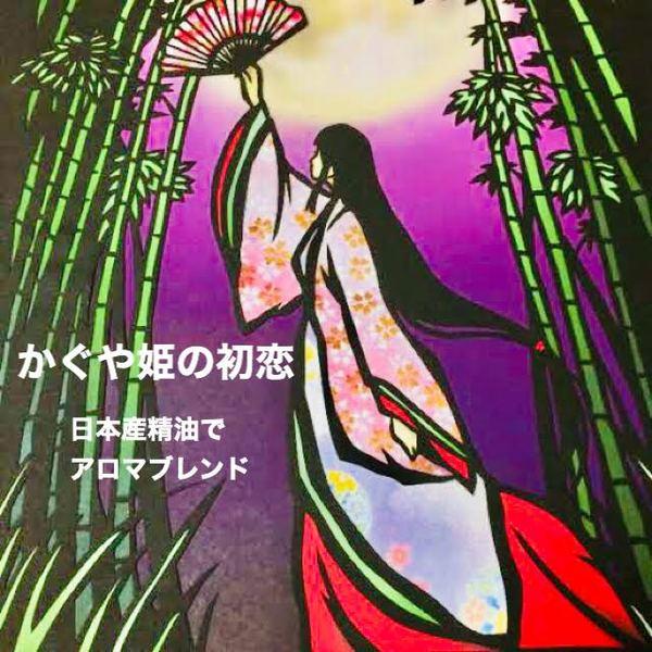 日本産精油を使ったアロマブレンド「かぐや姫の初恋」