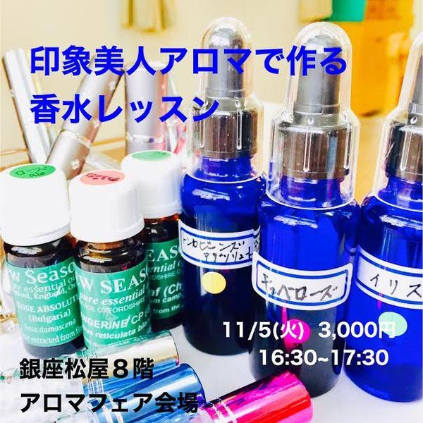 アロマフェア2019*印象美人アロマで作る香水レッスン