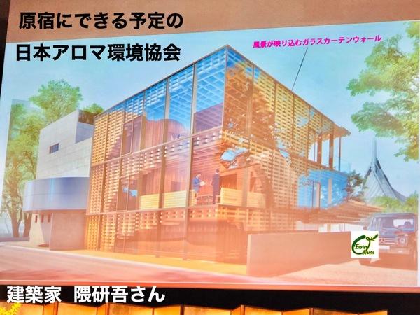 日本アロマ環境協会AEAJ新事務所「隈研吾」デザイン♪