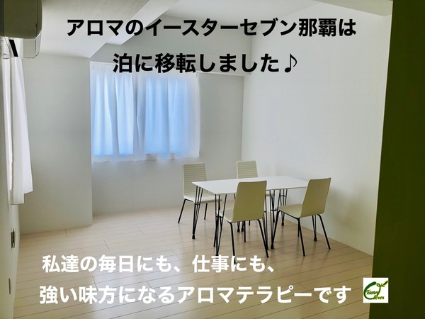 春を感じる「アロマのイースターセブン 那覇」新店舗♪