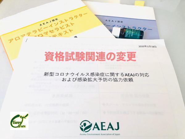 AEAJ資格試験関連の変更2020.3/18付