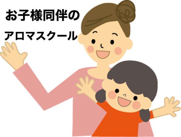 子連れもOKアロマスクール横浜あざみ野