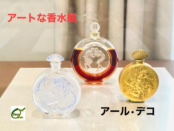 香りの芸術「香水」のボトルも芸術♪