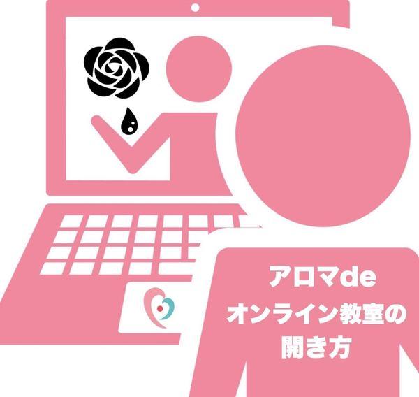 【アロマdeオンライン教室の開き方R】講座