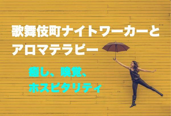 歌舞伎町ナイトワーカーとアロマテラピー