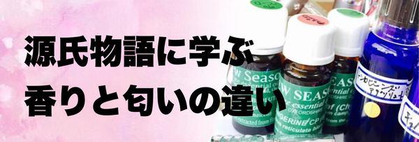 源氏物語の「香りと匂いの違い」から学ぶアロマブレンドのコツ