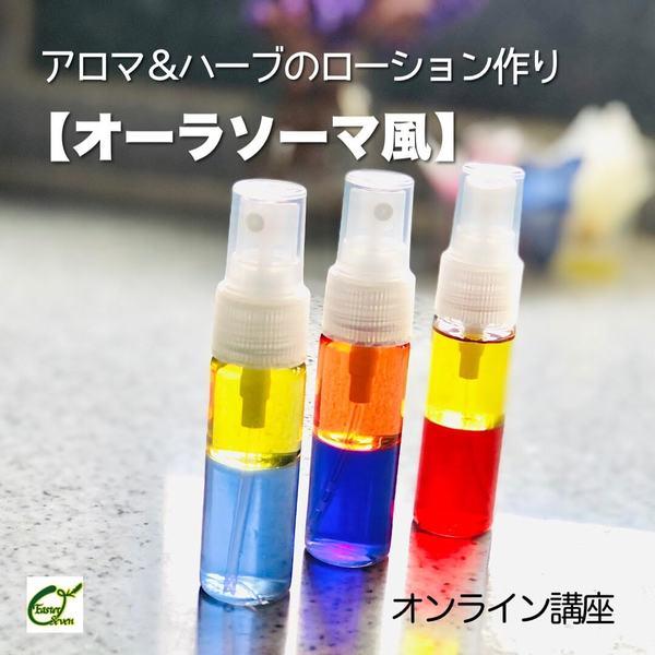 アロマやハーブ?自然素材だから香りにも色にも意味があるんです