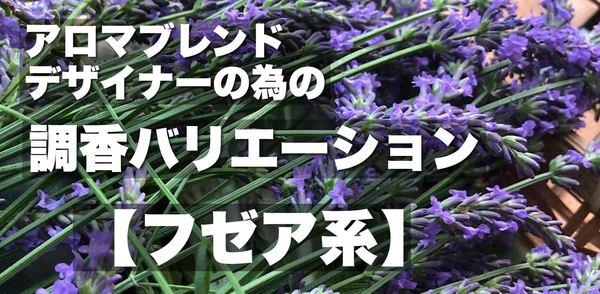 樫の木の苔でフゼア系*アロマブレンドデザイナー応用