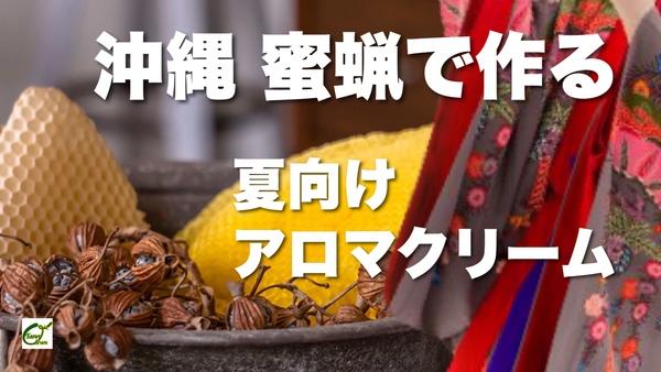 琉球舞踊家が伝授♬自分で作れる夏向けアロマクリーム
