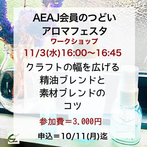 AEAJ会員のつどい11/3 アロマフェスタ*ワークショップ